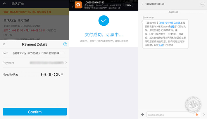 How to]: Buy Movie Tickets With WeChat, AliPay, And Gewara