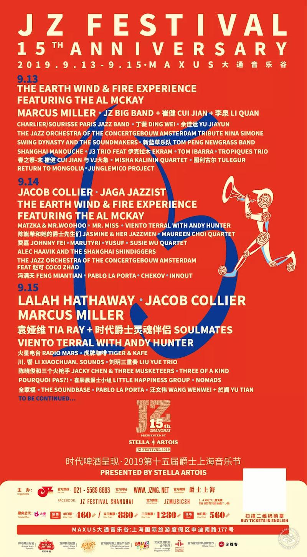 jz festival 2019 Shanghai