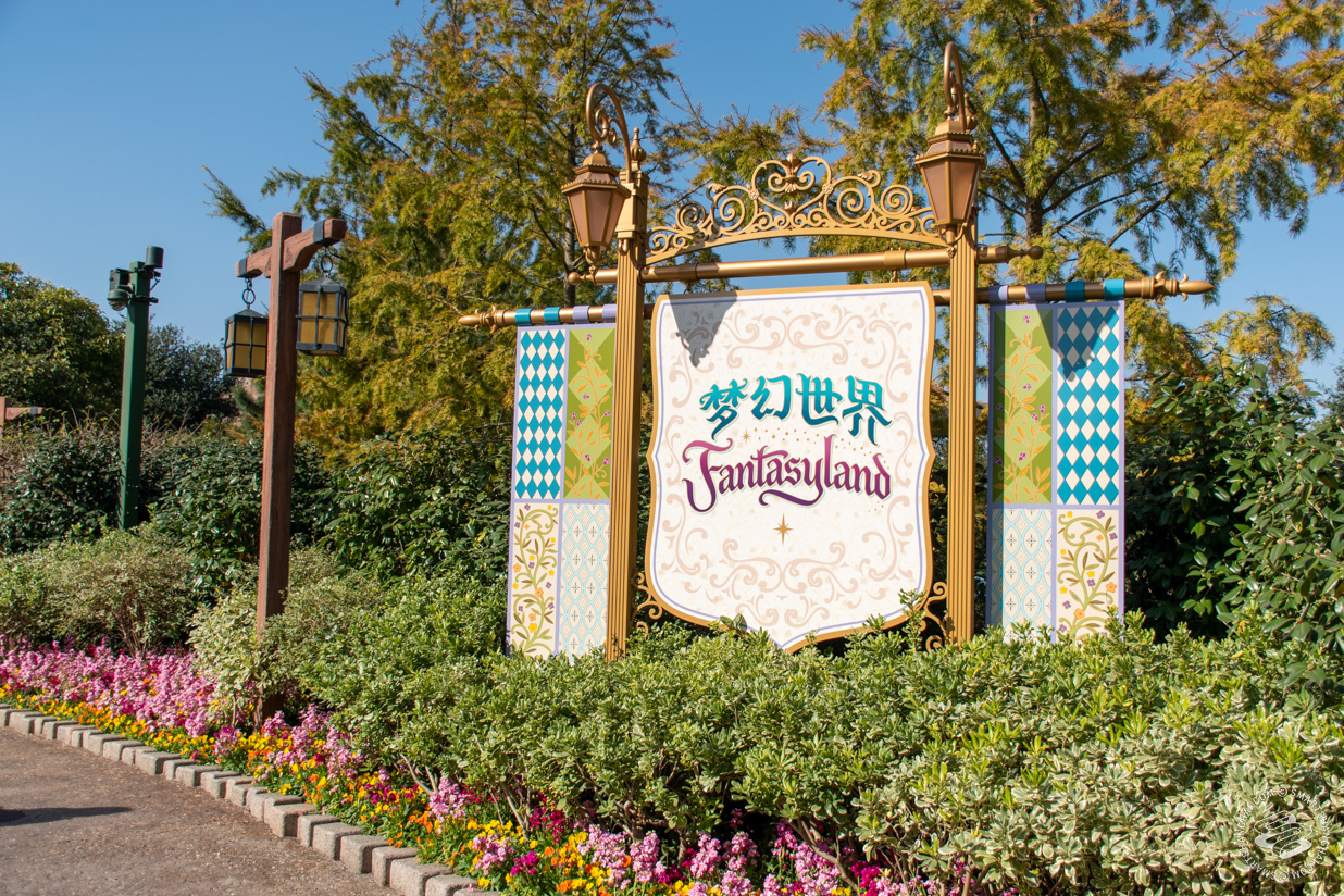 Fantasy land Shanghai