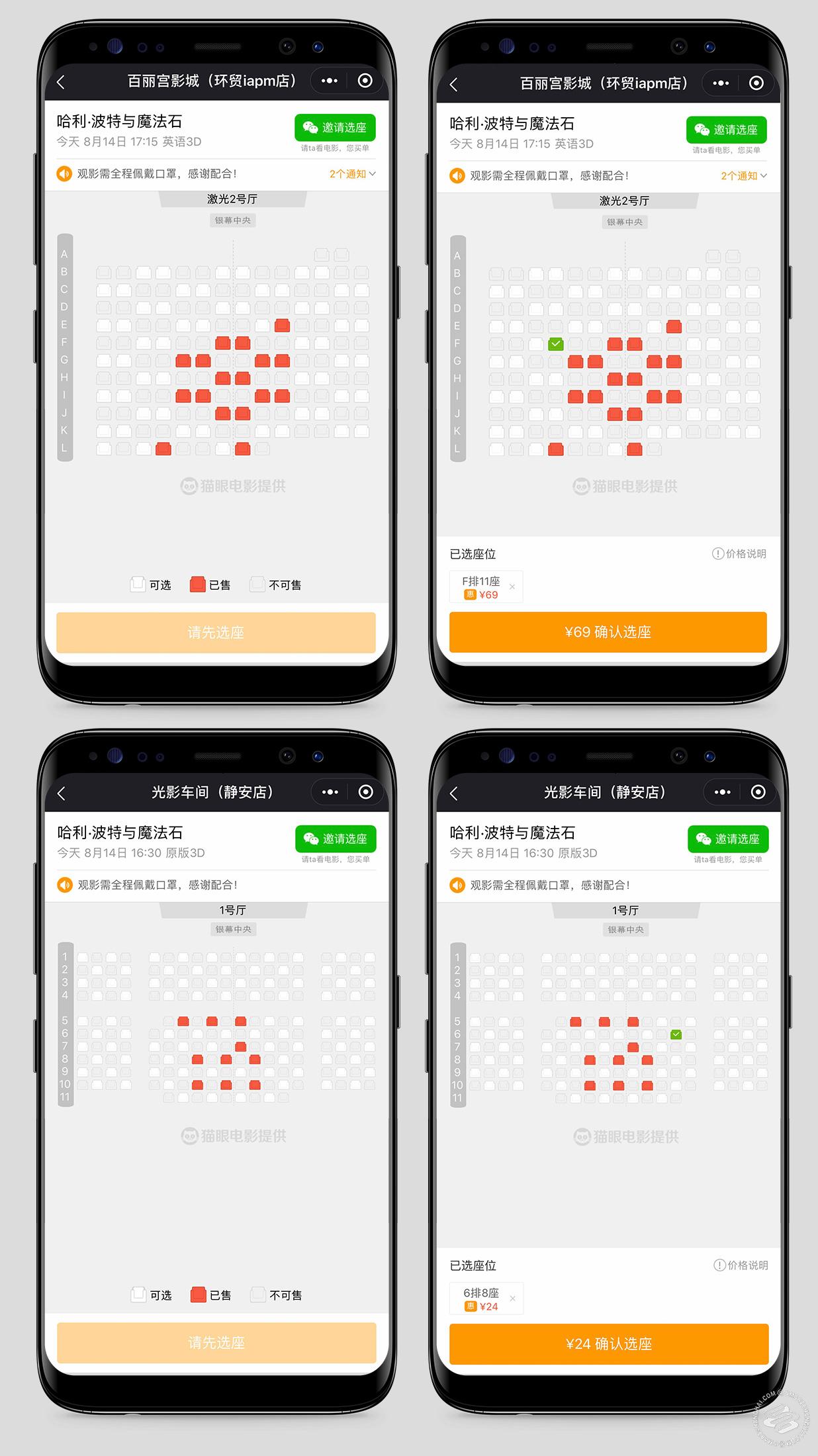Choose a Seat Shanghai