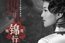 A Pingtan Musical: Love Stories and Folk Art In New Form