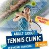 Tennis Class for Beginners (Jing'an) on SmartShanghai