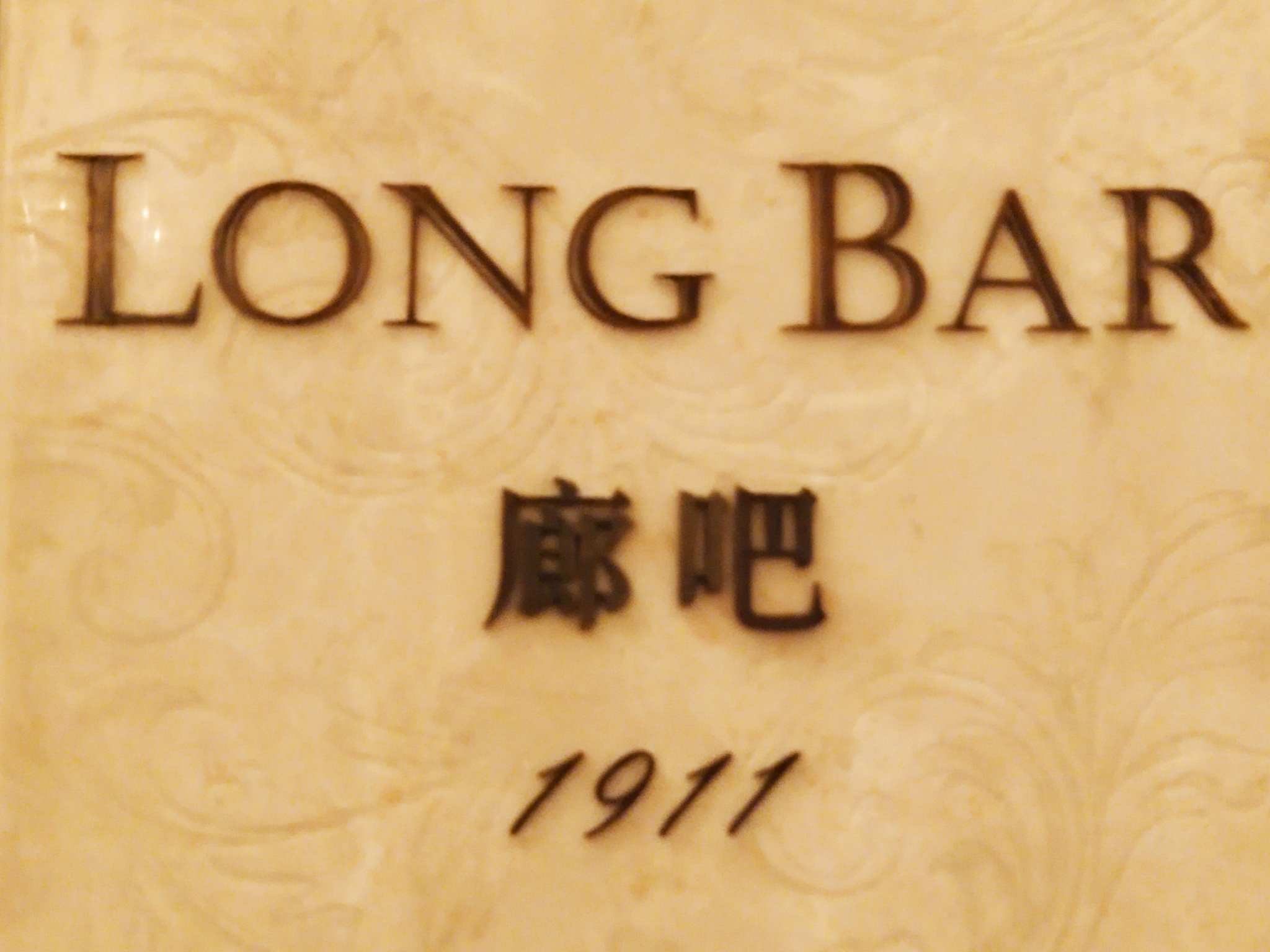 Long Bar (Waldorf-Astoria) Shanghai