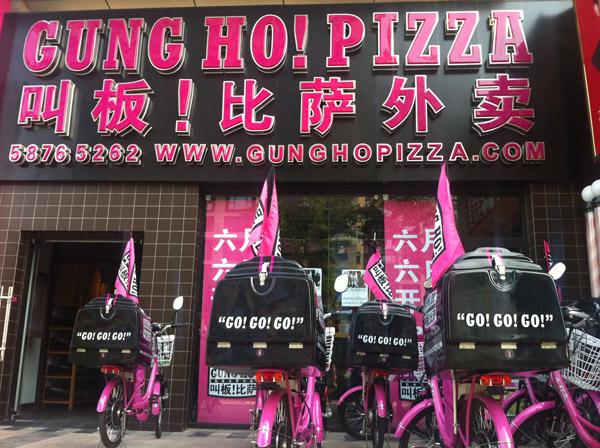 gung ho pizza beijing