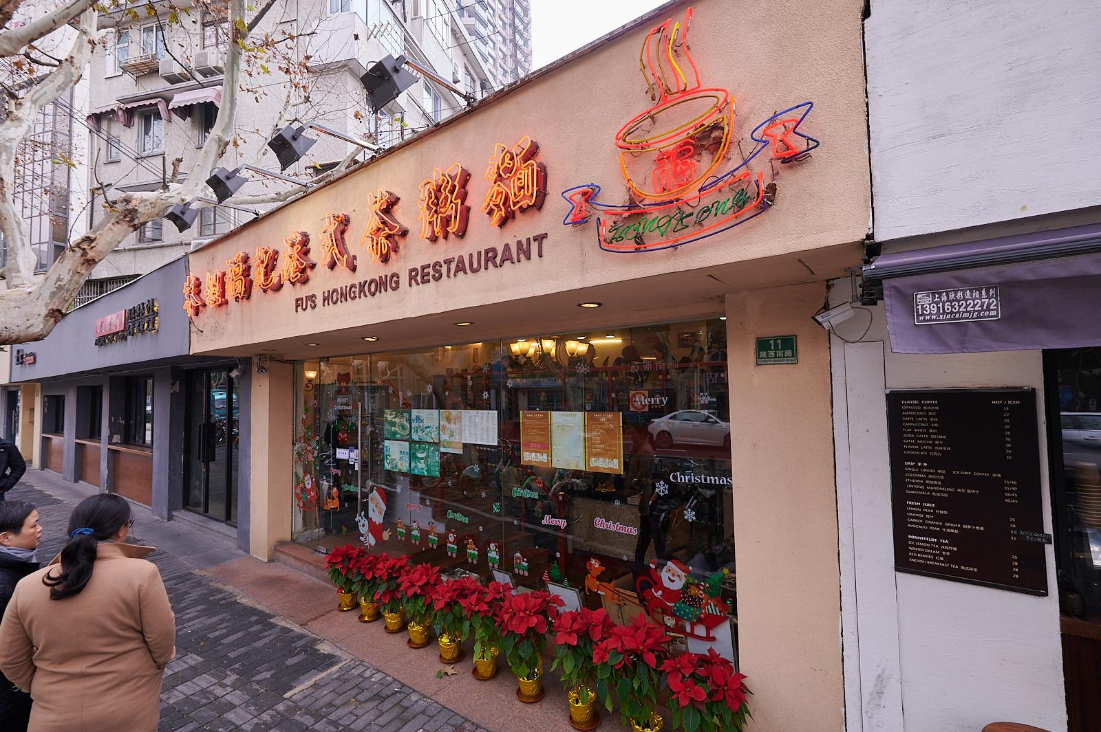 Fu's Hong Kong Diner Shanghai