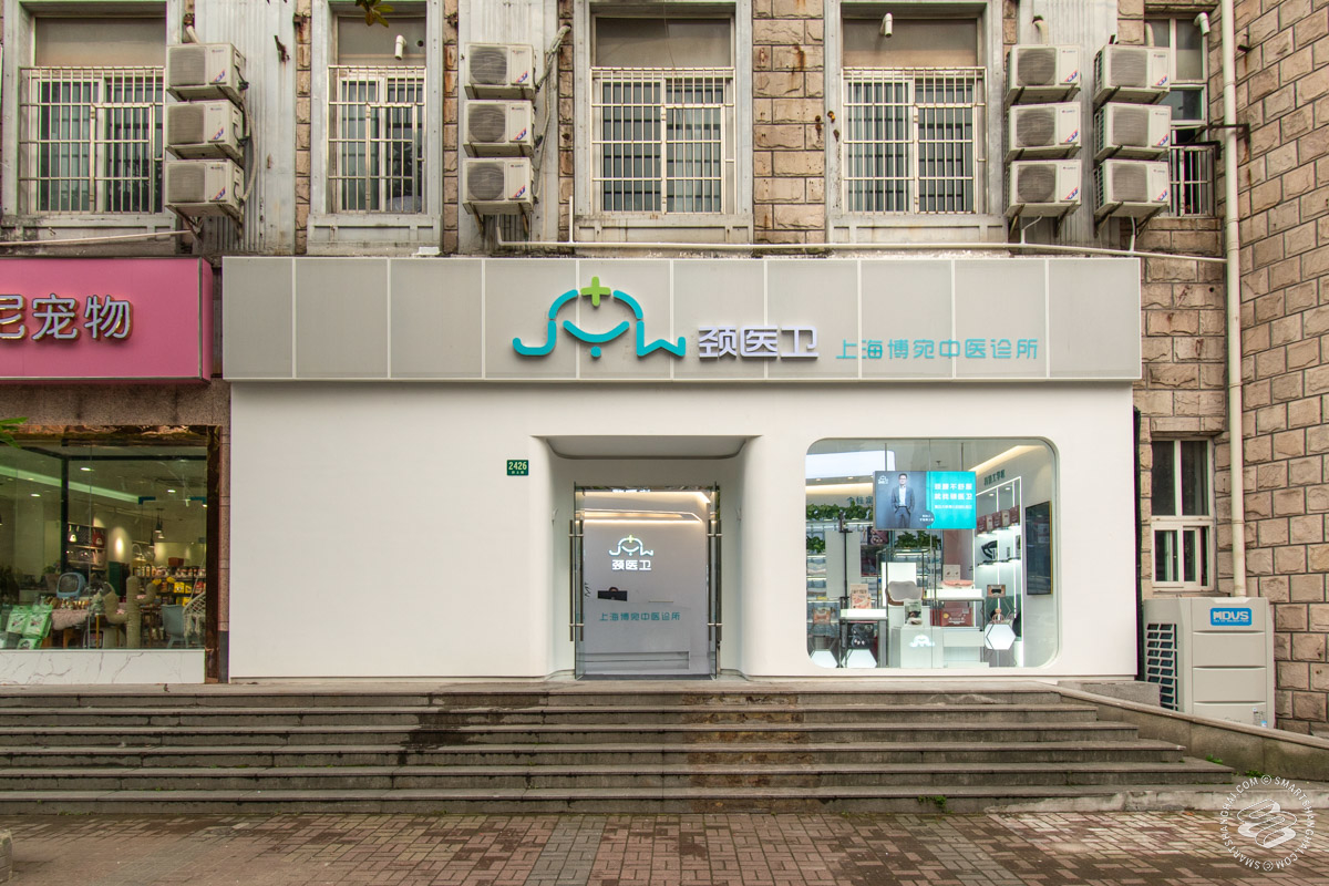 Jing Yi Wei Neck & Shoulder Therapy (Xietu Lu) Shanghai