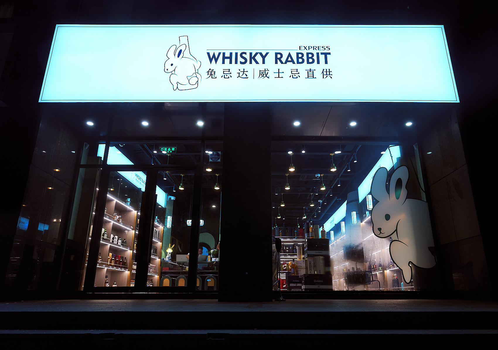 Whisky Rabbit Express Shanghai